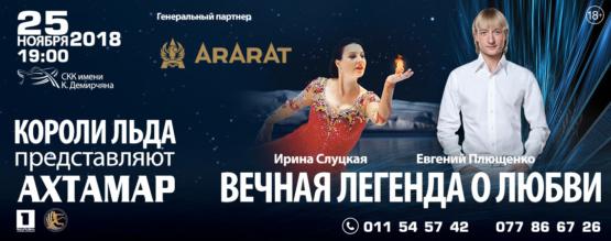 """Спектакль на льду """"АхТамар"""" - вечная легенда о любви"""