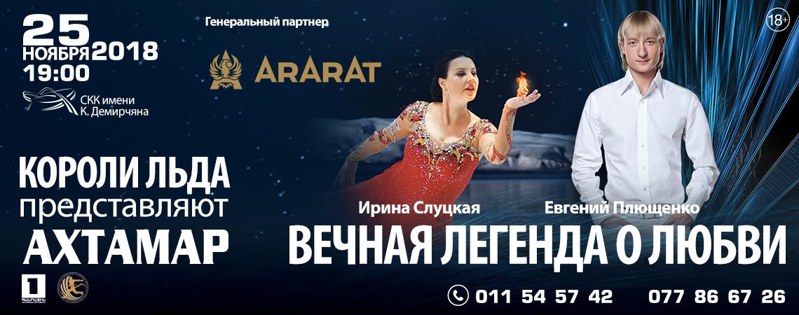 Спектакль на льду «АхТамар» — вечная легенда о любви