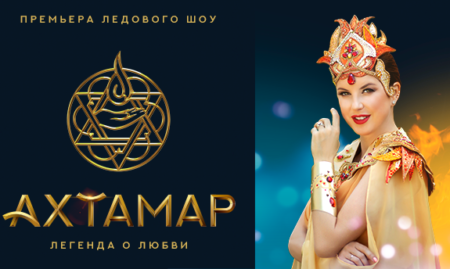 25.11.2018г. в г. Ереване состоялась мировая премьера уникального ледового спектакля «АХТАМАР. Легенда о любви.