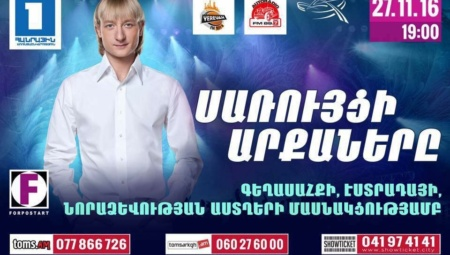 «Kings on ice» presents fashion in ice — YEREVAN