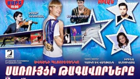 Короли льда в Ереване — Евгений Плющенко и Аделина Сотникова